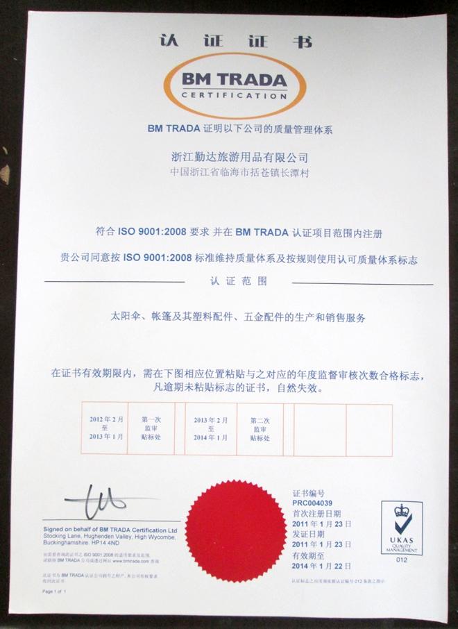 BM TRADA 认证证书 中文